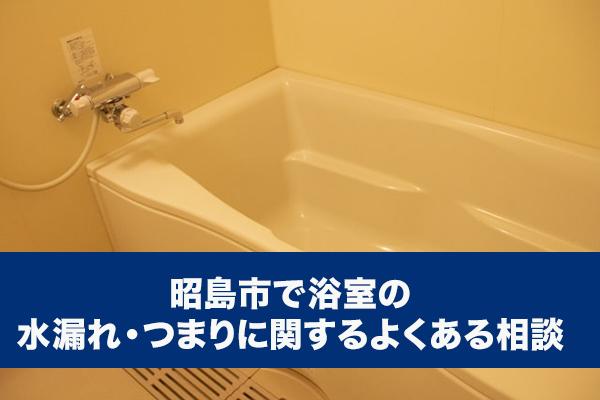 昭島市で浴室の水漏れ・つまりに関するよくある相談