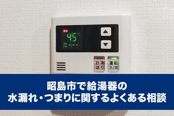 昭島市で給湯器の水漏れ・つまりに関するよくある相談