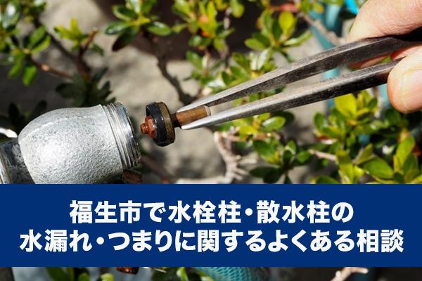 福生市で水栓柱・散水柱の水漏れ・つまりに関するよくある相談