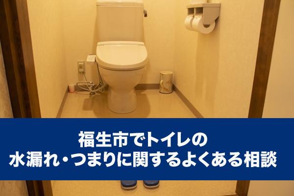福生市でトイレの水漏れ・つまりに関するよくある相談