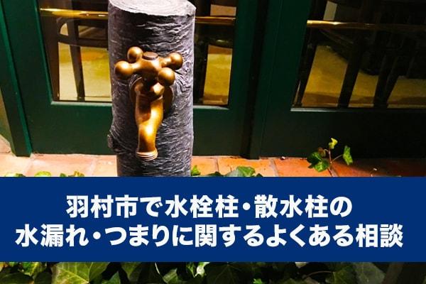 羽村市で水栓柱・散水柱の水漏れ・つまりに関するよくある相談