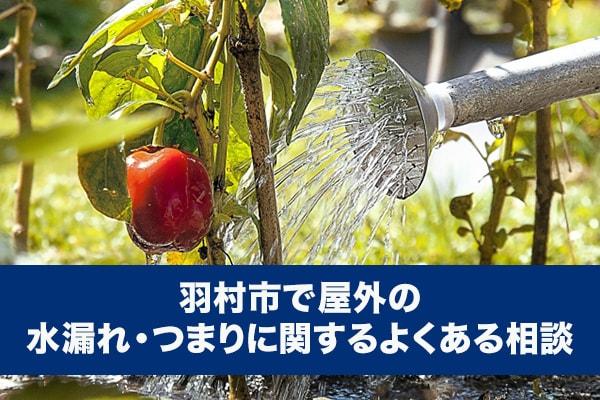 羽村市で屋外の水漏れ・つまりに関するよくある相談