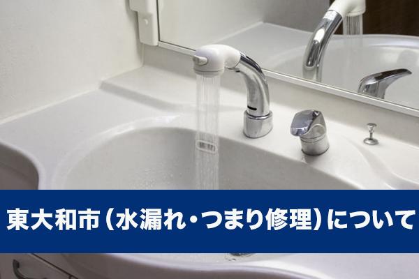 大和市(水漏れ・つまり修理)について