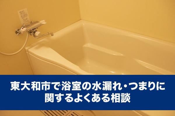 東大和市で浴室の水漏れ・つまりに関するよくある相談