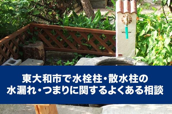 東大和市で水栓柱・散水柱の水漏れ・つまりに関するよくある相談