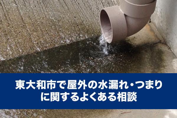 東大和市で屋外の水漏れ・つまりに関するよくある相談