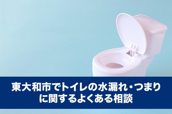 東大和市でトイレの水漏れ・つまりに関するよくある相談