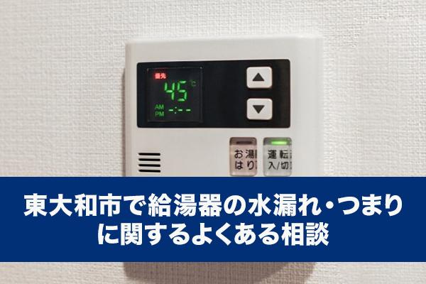 東大和市で給湯器の水漏れ・つまりに関するよくある相談