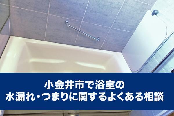 小金井市で浴室の水漏れ・つまりに関するよくある相談