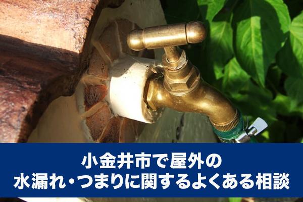 小金井市で屋外の水漏れ・つまりに関するよくある相談