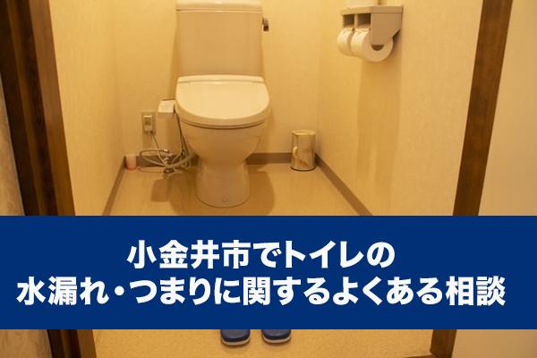 小金井市で台所・キッチンの水漏れ・つまりに関するよくある相談
