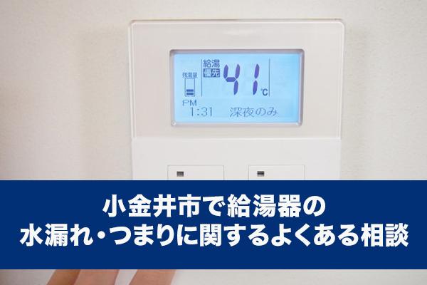 小金井市で給湯器の水漏れ・つまりに関するよくある相談