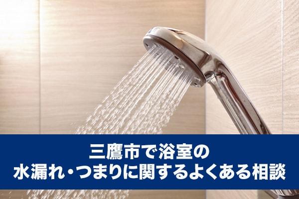 三鷹市で浴室の水漏れ・つまりに関するよくある相談