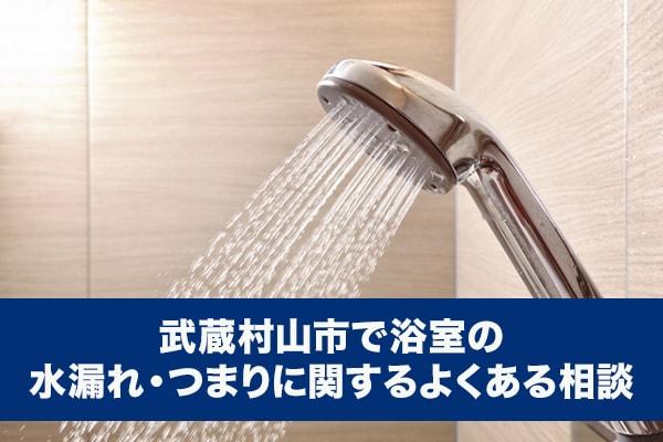 武蔵村山市で浴室の水漏れ・つまりに関するよくある相談