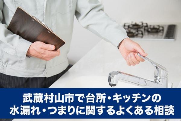 武蔵村山市で台所・キッチンの水漏れ・つまりに関するよくある相談