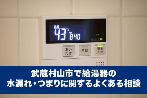 武蔵村山市で給湯器の水漏れ・つまりに関するよくある相談