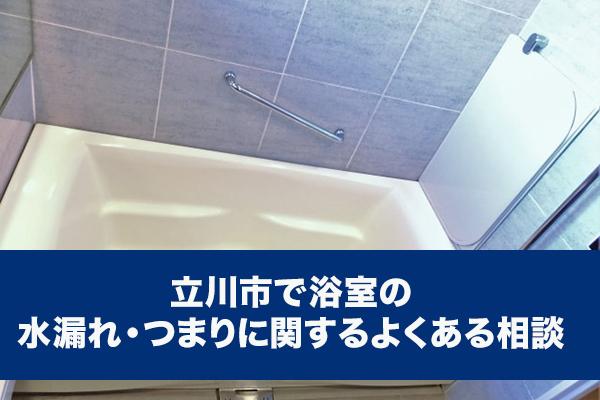 立川市で浴室の水漏れ・つまりに関するよくある相談