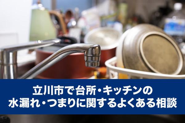 立川市で台所・キッチンの水漏れ・つまりに関するよくある相談