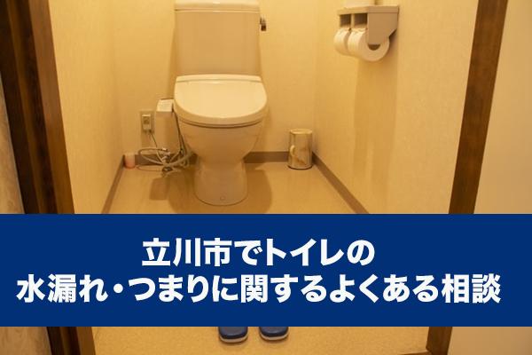 立川市でトイレの水漏れ・つまりに関するよくある相談