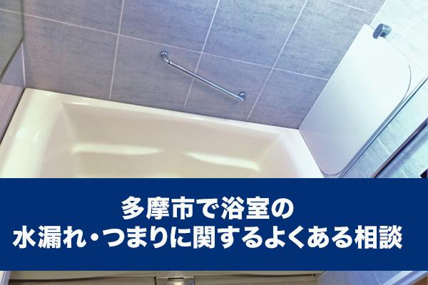多摩市で浴室の水漏れ・つまりに関するよくある相談