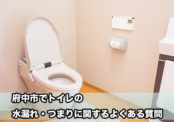 府中のトイレの水漏れ・つまり