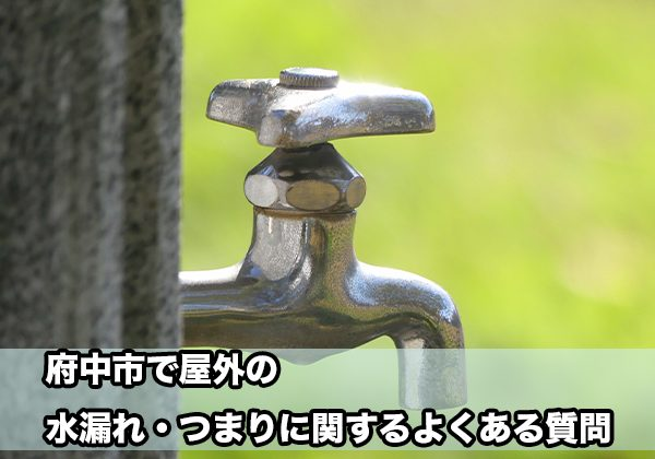府中の屋外の水漏れ・つまり
