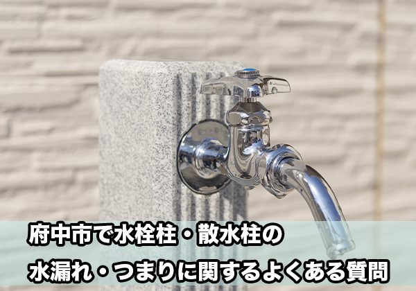 府中の水栓柱・散水柱の水漏れ・つまり