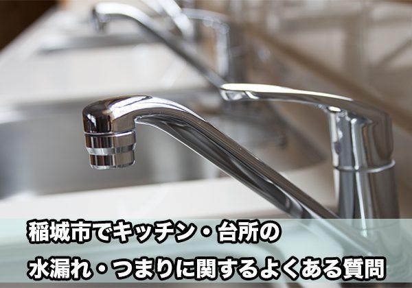 稲城の台所・キッチンの水漏れ・つまり