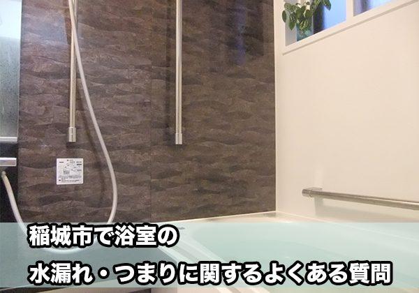 稲城の浴室の水漏れ・つまり