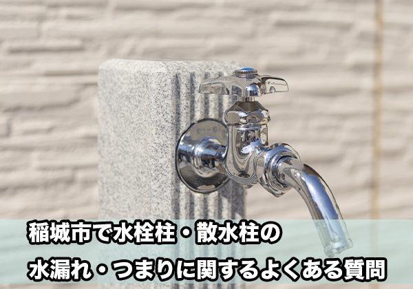 稲城の水栓柱・散水柱の水漏れ・つまり