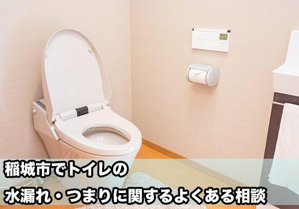 稲城のトイレの水漏れ・つまり