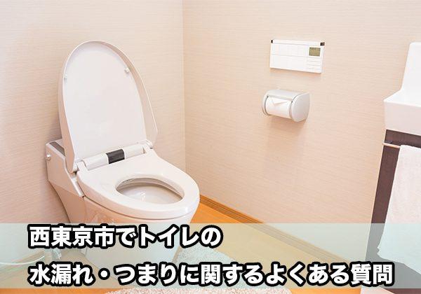西東京のトイレの水漏れ・つまり