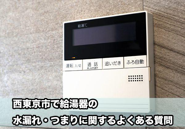 西東京区の給湯器の水漏れ・つまり