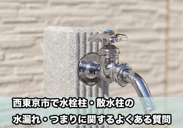 西東京区の水栓柱・散水柱の水漏れ・つまり