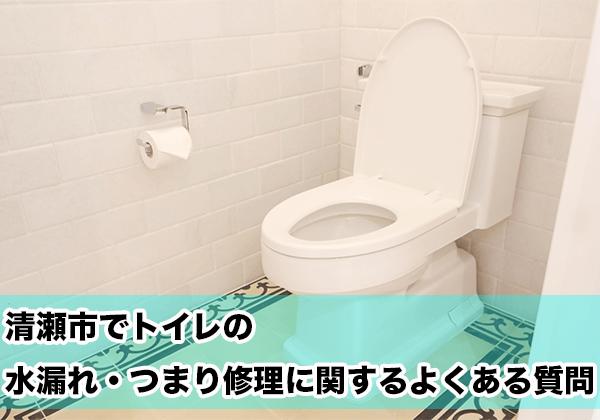 清瀬のトイレの水漏れ・つまり
