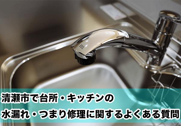 清瀬の台所・キッチンの水漏れ・つまり
