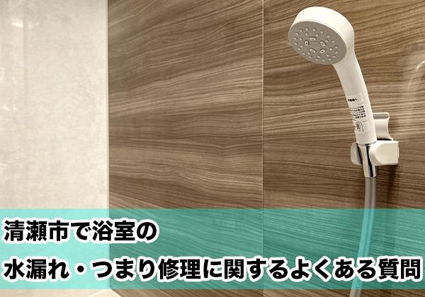 清瀬の浴室の水漏れ・つまり