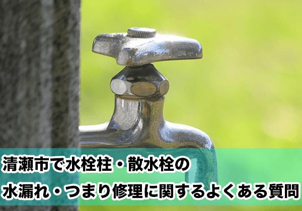 清瀬の水栓柱・散水柱の水漏れ・つまり