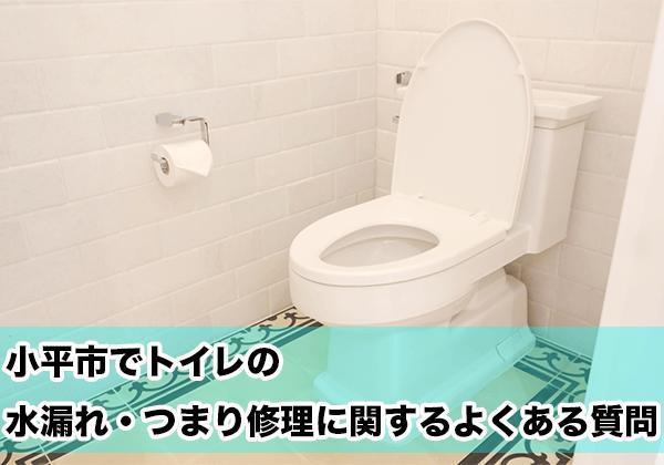 小平のトイレの水漏れ・つまり
