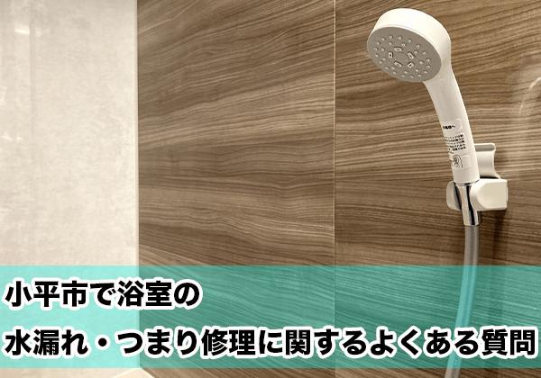小平の浴室の水漏れ・つまり