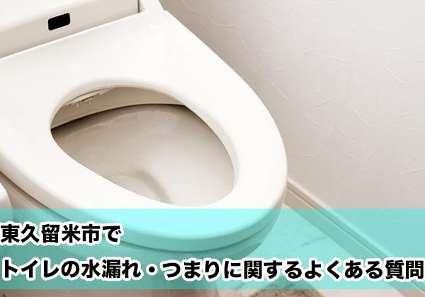 東久留米市でトイレの水漏れ・つまりに関するよくある相談