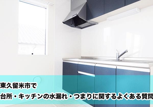 東久留米市で台所・キッチンの水漏れ・つまりに関するよくある相談