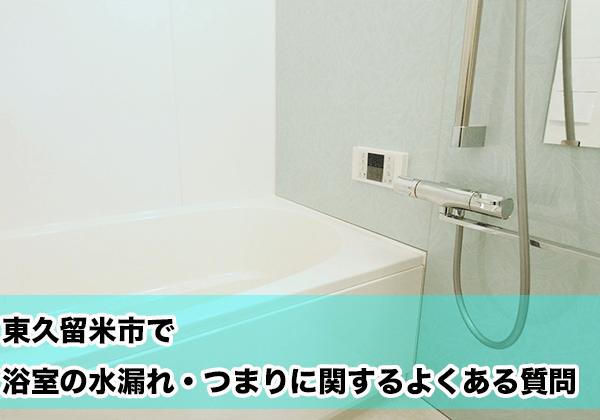 東久留米市で浴室の水漏れ・つまりに関するよくある相談