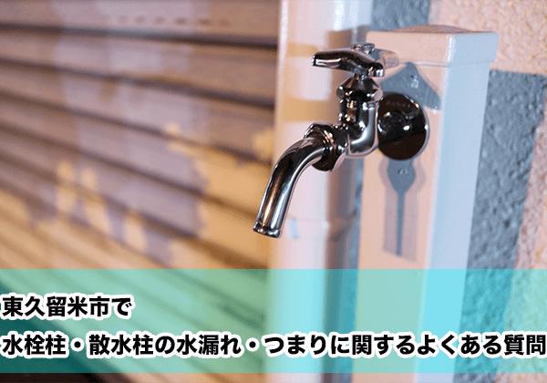 東久留米市で水栓柱・散水柱の水漏れ・つまりに関するよくある相談