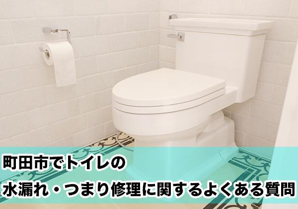 町田市でトイレの水漏れ・つまりに関するよくある相談