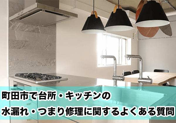 町田市で台所・キッチンの水漏れ・つまりに関するよくある相談