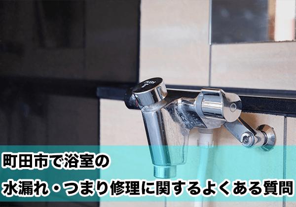 町田市で浴室の水漏れ・つまりに関するよくある相談