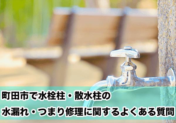 町田市で水栓柱・散水柱の水漏れ・つまりに関するよくある相談