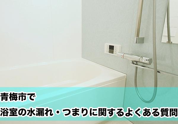 青梅市で浴室の水漏れ・つまりに関するよくある相談